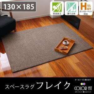 ラグマット ラグ・カーペット 130cm×185cm フレイク 安心の遮音等級、ホットカーペット/床暖房対応、滑りにくい加工|c-eternal