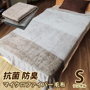 マイクロファイバー毛布 シルクのような肌触り 140×200cm シングル|c-eternal