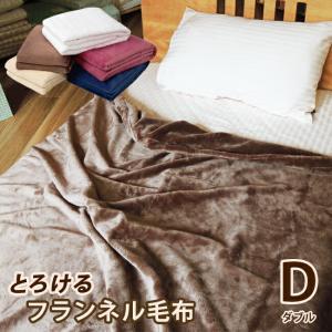 とろける眠りフランネル毛布ダブル 180×200cm|c-eternal