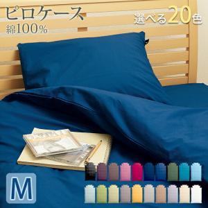 20色 日本製 プレーンカラーコレクション ピロケース/M|c-eternal