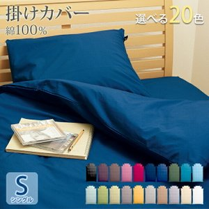 20色 日本製 プレーンカラーコレクション 掛け布団カバー/シングル|c-eternal