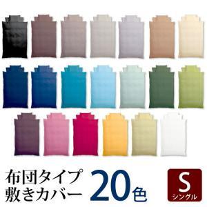 20色 日本製 プレーンカラーコレクション 敷布団カバー/シングル|c-eternal
