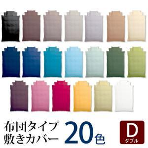20色 日本製 プレーンカラーコレクション 敷布団カバー/ダブル|c-eternal