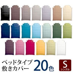 20色 日本製 プレーンカラーコレクション ベッドシーツ/シングル|c-eternal