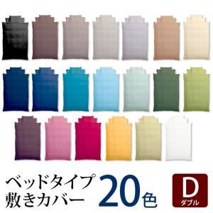 20色 日本製 プレーンカラーコレクション ベッドシーツ/ダブル|c-eternal