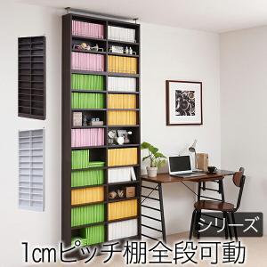 MEMORIA 棚板が1cmピッチで可動する 薄型オープン幅81 上置きセット1cm単位 1cmピッチ 棚が調節出来る c-eternal
