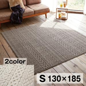 130×185cm/1.5畳 ケーブルニット柄ラグ カーペット 編み 絨毯 カレン ラグ 洗える カーペット スミノエ タフト織り|c-eternal