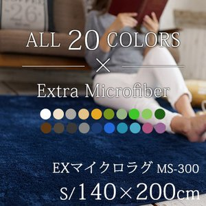 EXマイクロファイバーラグ140×200cm/約1.5畳 ラグ カーペット マイクロファイバー マット 床暖房対応 洗える 丸洗い可能 滑り止め|c-eternal