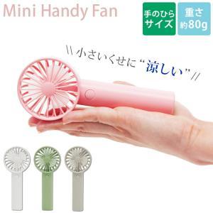 ハンディファン ポータブル扇風機 超小型ヘッド 携帯扇風機 ハンディ 手持ち 卓上 扇風機 ポータブル送風機 コンパクト 軽量 USB充電 熱中症対策|理想の生活館