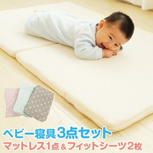 ベビーマットレス&フィットシーツ 2枚 3点SET 洗える お昼寝布団 子ども 赤ちゃん 新生児 高反発|c-eternal