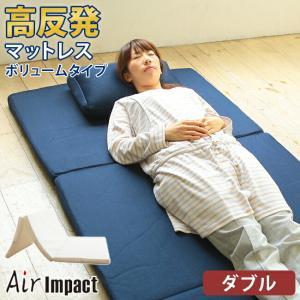 マットレス ボリュームタイプ ダブル 三つ折りタイプ ダブルサイズ 洗える 通気性バツグン 腰痛対策 高反発|c-eternal