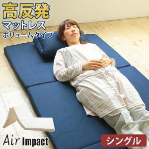 マットレス ボリュームタイプ シングル 三つ折りタイプ シングルサイズ 洗える 通気性バツグン 腰痛対策 高反発|c-eternal