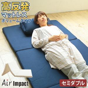 マットレス ボリュームタイプ セミダブル 三つ折りタイプ セミダブルサイズ 洗える 通気性バツグン 腰痛対策 高反発|c-eternal