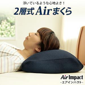 まくら 枕 洗える ピロー メッシュ makura エアーマット エアインパクト 肩こり ギフト枕|c-eternal