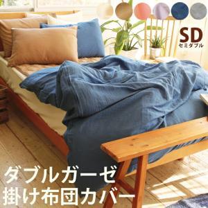 高級糸仕上げ ダブルガーゼ HarvestRoom(ハーベストルーム) おしゃれ 【掛け布団カバー/セミダブル】の写真