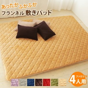 敷きパッド ファミリーサイズ4人用 フランネルあったか あたたか 暖かい 寝室 可愛い 洗える 洗濯...