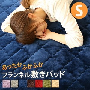 敷きパッド シングル フランネルあったか あたたか 暖かい 寝室 可愛い 洗える 洗濯機 ベッド 布団カバー 敷き布団カバー