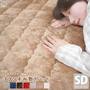 敷きパッド セミダブル フランネルあったか あたたか 暖かい 寝室 可愛い