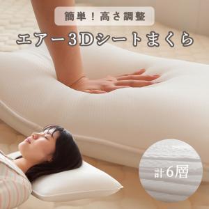 枕 6層式エアー3Dシートピロー枕 高反発 父の日 枕 洗える 通気性 高さ調節  寝具 安眠 高反発 メッシュ Air impact エアインパクト 肩こり|c-eternal