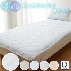 アウトレット もっとひんやり 敷きパッド ダブル ひんやりマット 敷きパッド クールパット 接触冷感 夏 丸洗い 吸湿 速乾 敷き布団 ベッド 冷感|c-eternal