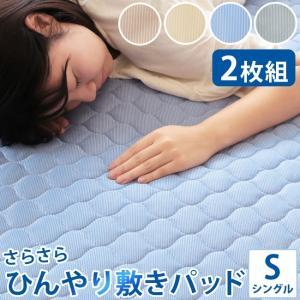 シングル 敷きパッド 2枚セット シーツ ひんやりマット 敷きパッド クールパット 接触冷感 丸洗いOK 吸湿 速乾 布団カバー 敷き布団 ベッド|c-eternal