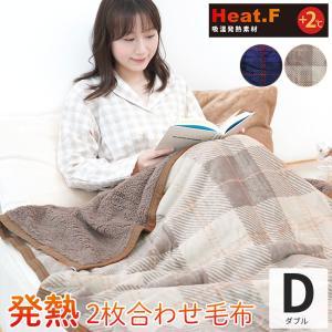 発熱 Heat.F 2枚合わせ毛布/ダブル 180×200cm シープボア あったか あたたか 暖かい 寝室 ブランケット ひざ掛け ベッド|c-eternal