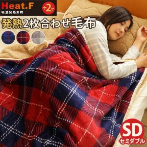 発熱 Heat.F 2枚合わせ毛布/セミダブル 160×200cm シープボア あったか あたたか 暖かい 寝室 ブランケット ひざ掛け ベッド|c-eternal