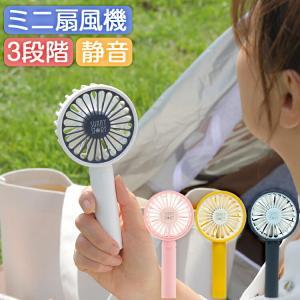 メール便送料無料 ハンディファン サニーストーリー 2000mAh 静音設計 ポータブル扇風機 ポータブルファン コンパクト 軽量 風量|理想の生活館