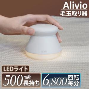 充電式 コードレス プリン毛玉取り器 電動 LEDライト内蔵 LEDライト内蔵 手入れ 洋服 衣類