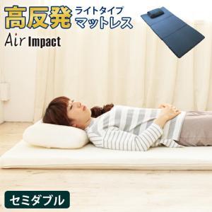 マットレス ライトタイプ セミダブル サイズ 洗える 通気性バツグン 腰痛対策 高反発|c-eternal