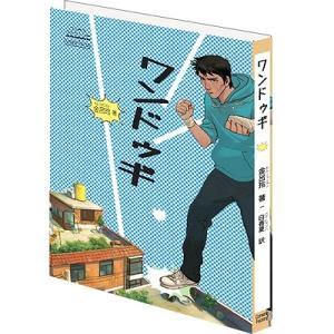 キム・ユンソク&ユ・アイン主演 痛快青春ラブストーリー『ワンドゥギ』(日本語版)グッズプレゼント|c-factory