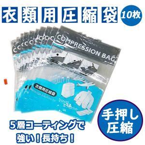押すだけ簡単 衣類用圧縮袋10枚セット 逆止弁付き 強い圧縮袋 c-factory