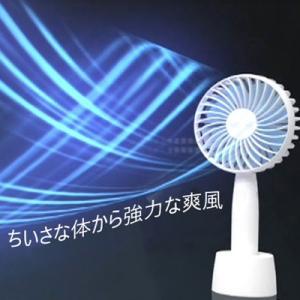 フィゲリ携帯扇風機 おしゃれ ハンディファン 2台セット 安全装置搭載 最軽量160g USB充電式 強風 首かけ 長時間稼動-14時間 c-factory