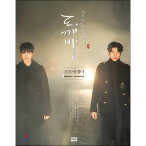 コン・ユ、キム・コウン主演 tvNドラマ『鬼 トッケビ』フォトエッセイ 初版付録フォト付き|c-factory