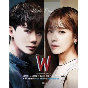 ドラマ「W - 君と僕の世界-」フォトエッセイ(イ・ジョンソク、 ハン・ヒョジュ主演)付録フォト付き|c-factory