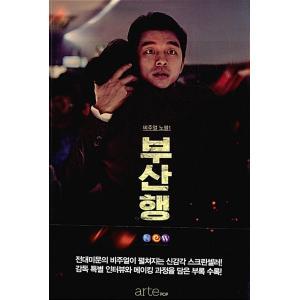 【セール中!】映画 新感染 ファイナル・エクスプレス ビジュアルノベル(韓国語書籍)|c-factory