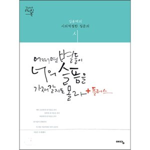 tvNドラマ『鬼トッケビ』詩集2-『もしかしたら星々が君の悲しみを持ち行くかもしれないプラス』-エメラルド表紙|c-factory