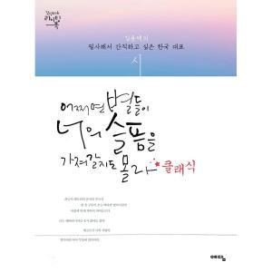 tvNドラマ『鬼トッケビ』詩集3-『もしかしたら星々が君の悲しみを持ち行くかもしれないクラシック』-パープル表紙 c-factory