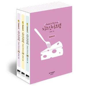 韓国マンガ「チーズ・イン・ザ・トラップ」シーズン3 セット4(10巻〜12巻)-チートラ原作マンガ|c-factory