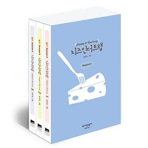 韓国マンガ「チーズ・イン・ザ・トラップ」シーズン4 セット1(1巻〜3巻)-チートラ原作マンガ|c-factory
