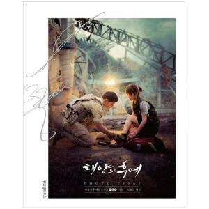 『太陽の末裔』フォトエッセイ (ソン・ジュンギ主演 韓国 KBSドラマ)