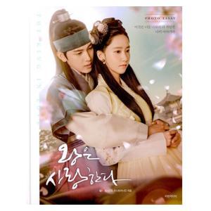 ドラマ「王は愛する」フォトエッセイ(イム・シワン、 ユナ-少女時代 主演)|c-factory