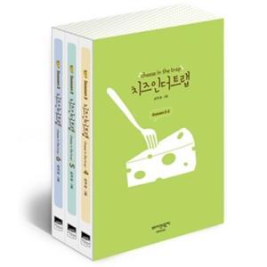 韓国マンガ「チーズ・イン・ザ・トラップ」シーズン3 セット2(4巻〜6巻)-チートラ原作マンガ|c-factory