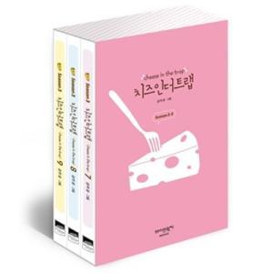 韓国マンガ「チーズ・イン・ザ・トラップ」シーズン3 セット3(7巻〜9巻)-チートラ原作マンガ|c-factory