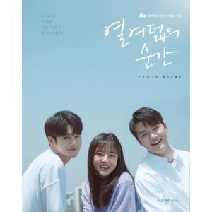 ドラマ『十八の瞬間 At Eighteen』 フォトエッセイ オン・ソンウ、キム・ヒャンギ、シン・スンホ|c-factory
