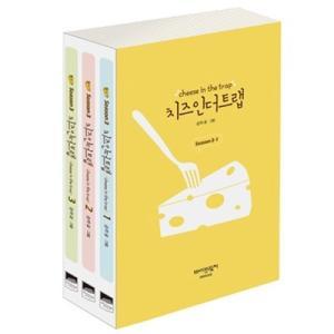 韓国マンガ「チーズ・イン・ザ・トラップ」シーズン3 セット1(1巻〜3巻)-チートラ原作マンガ|c-factory