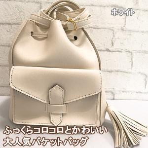 コロンとかわいいバケットバッグ (ホワイト)レディースショルダーバッグ|c-factory