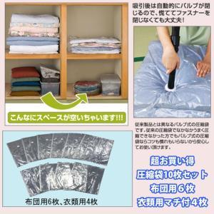 お買い得 圧縮袋10枚セット(布団用6枚、衣類用マチ付4枚) c-factory