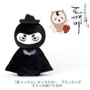 ドラマ『鬼 トッケビ』キャラクター ブラックハグ(死神)25cmぬいぐるみ c-factory