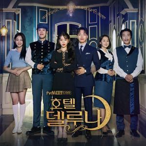 ホテルデルーナO.S.T [2CD]  -  tvNドラマ/ブックレット(2種/ 52p)|c-factory